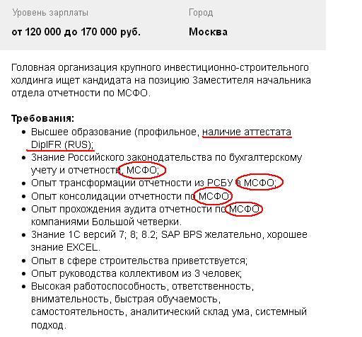 МСФО и Дипифр