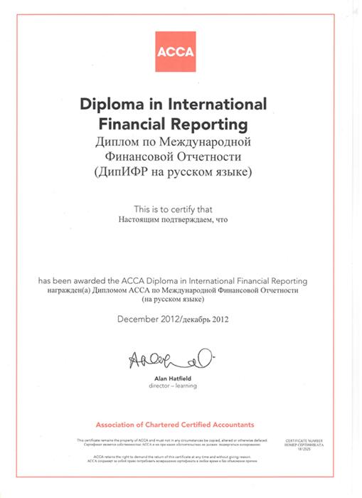 сертификат DipIFR